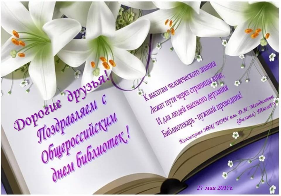 Поздравления с профессиональным праздником библиотекарям
