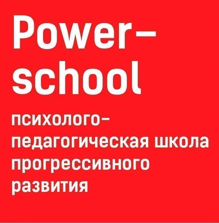 ПрофшколыPower School.jpg