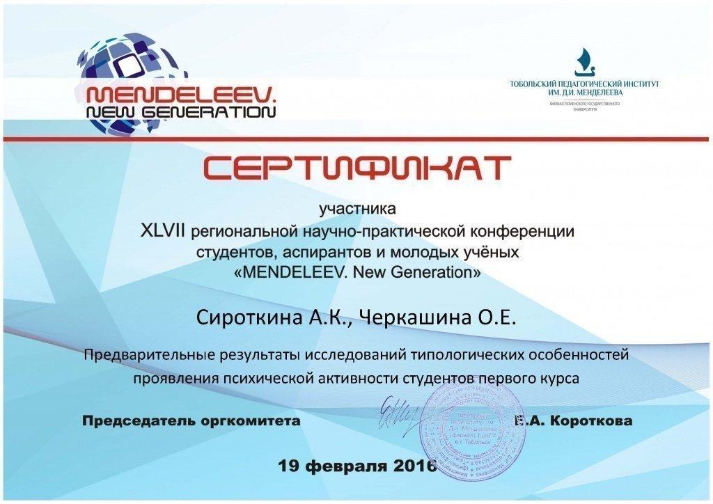 4 апреля в нашем университете состоялась торжественная церемония открытия viii всероссийского форума молодых ученых и